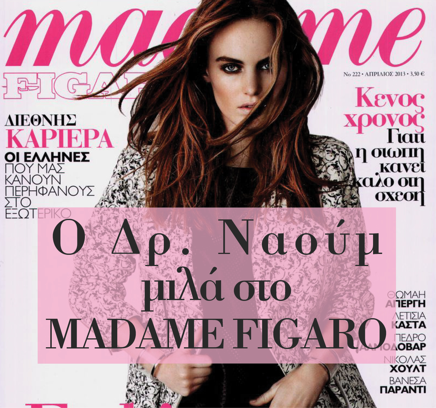 αιδοιοπλαστική-αιδιοπλαστικη-Ο Dr Ναούμ μιλα στο Madame Figaro-αιδοιοπλαστική-αιδιοπλαστικη-Νικόλαος Ναούμ, μαιευτήρας χειρουργός-γυναικολόγος, ειδικευμένος στην Κοσμητική Γυναικολογία
