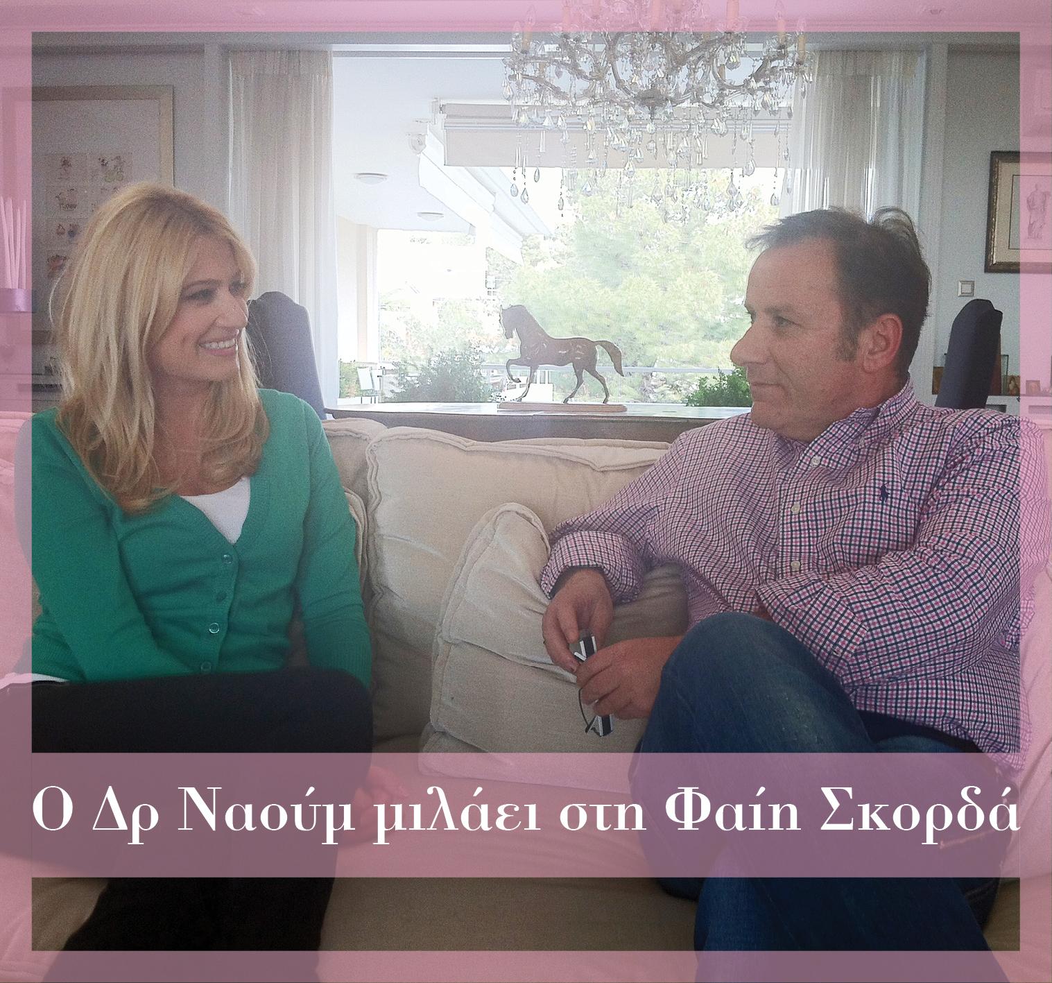 O Dr. Ναούμ μιλάει στη Φαίη Σκορδά