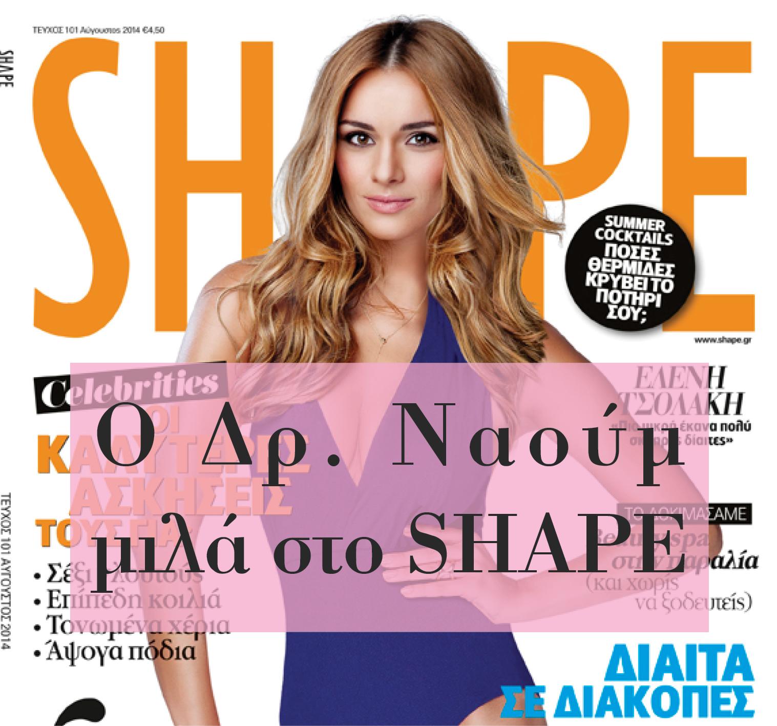 Μήπως Θέλεις... Γυναικολόγο για να Απολαύσεις το Σεξ:-Ο Dr. Νικόλαος Ναούμ μιλά στο περιοδικό Shape