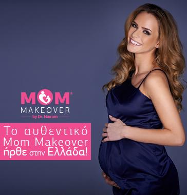 mommkaeover.gr